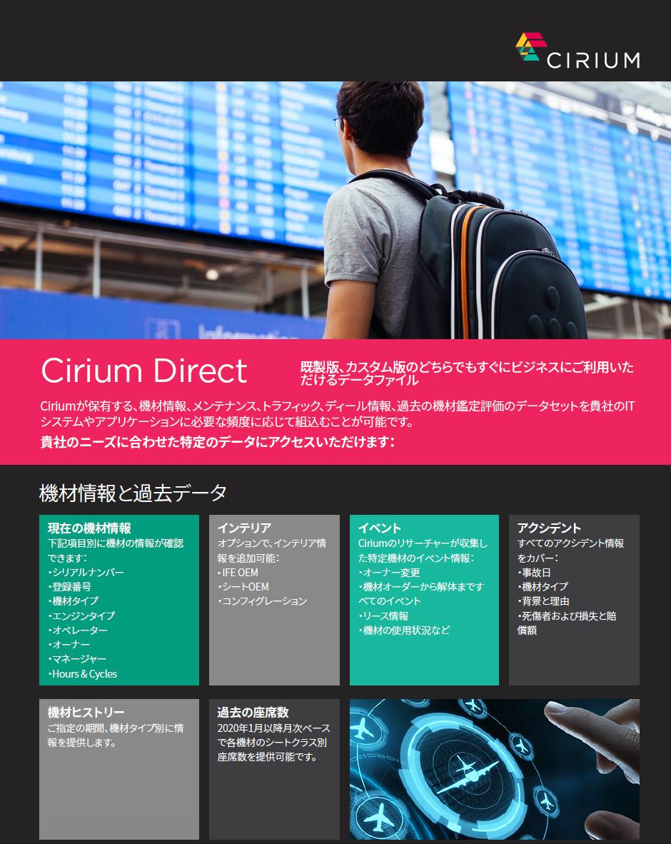 Cirium Direct Japanese