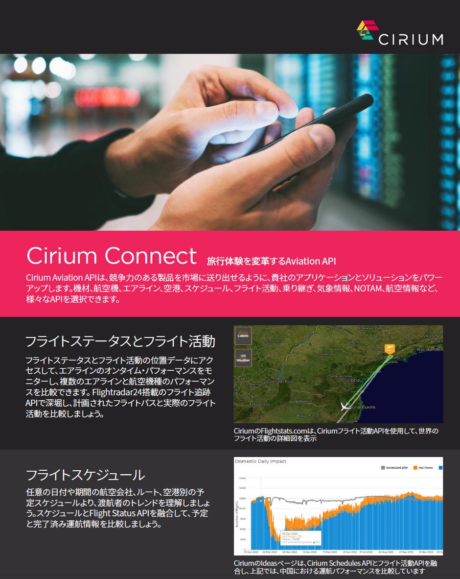 Cirium Connect Japanese